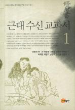 근대 수신 교과서. 1