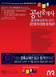 공인중개사법령 중개실무 공인중개사 출제예상문제 2차(2019)