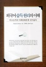외국어 습득 원리의 이해