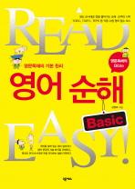READ EASY 영어 순해 BASIC