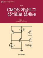 CMOS 아날로그 집적회로 설계(상)