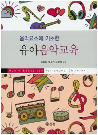 음악요소에 기초한 유아음악교육