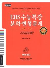 고등 영어(하) EBS 수능특강 분석 변형문제 670제(2020)(2021 수능대비)