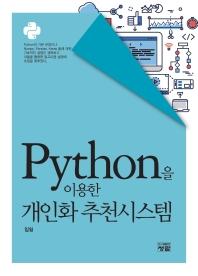 Python을 이용한 개인화 추천시스템