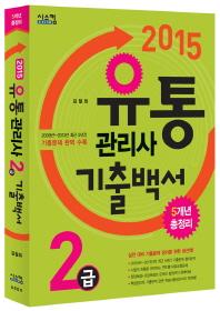 유통관리사 기출백서(2급)(2015)