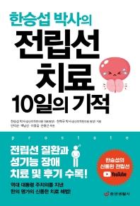 전립선 치료 10일의 기적