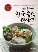배윤자의 한국음식 이야기