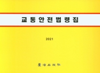 교통안전법령집(2021)