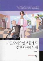노인장기요양보험제도 정책과정의 이해