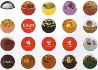 한국인의 색 맛 멋