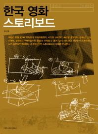 한국 영화 스토리보드