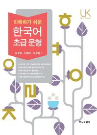 이해하기 쉬운 한국어 초급 문형