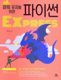 파워 유저를 위한 파이썬 Express