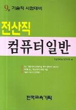 전산직(컴퓨터일반)(기술직)(9급)(2006)