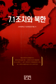7.1조치와 북한