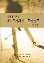 지방자치단체 복식부기회계 이론과 실무