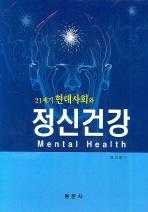 21세기 현대사회와 정신건강