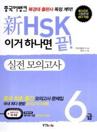 중국어뱅크 신 HSK 6급 실전모의고사(이거 하나면 끝)
