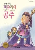삐쥬리아 공주(2.3학년창작동화 4)