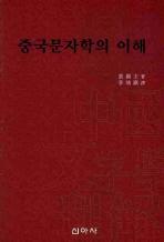 중국문자학의 이해