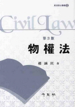 물권법(제3판)