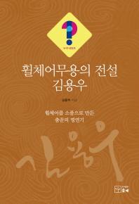 휠체어무용의 전설 김용우