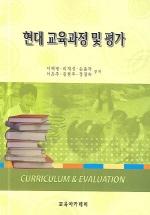 현대 교육과정 및 평가