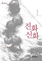 김보영 중단편선. 2: 진화 신화