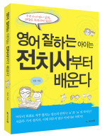 영어 잘하는 아이는 전치사부터 배운다