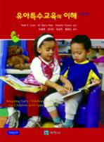 유아특수교육의 이해