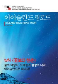 아이슬란드 링로드(Iceland Ring Road Tour)
