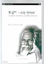 무심 나는 진아다(아루나찰라별서 2)