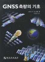 GNSS 측량의 기초