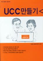 UCC 만들기