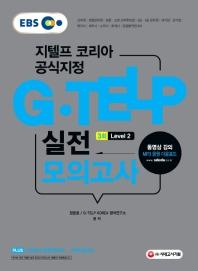 지텔프 코리아 공식지정 지텔프(G-TELP) 실전 모의고사 Level. 2(3회)
