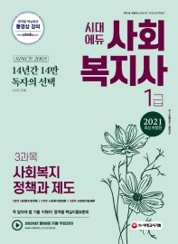 시대에듀 사회복지정책과 제도(사회복지사 1급 3과목)(2021)