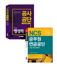 기쎈 NCS 공무원연금공단 직업기초능력평가 + 행정학 최단기문제풀이