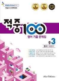 적중 100 중학 영어 중3-2 기말고사 완벽대비 기출문제집(동아 윤정미)(2020)