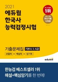 에듀윌 한국사능력검정시험 기출문제집 기본(4, 5, 6급)(2021)