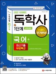 2022 시대에듀 독학사 1단계 교양과정 스피드 단기완성 국어+최신기출무료특강