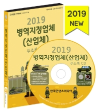 병영지정업체(산업체)주소록(2019)(CD)