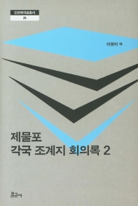 제물포 각국 조계지 회의록. 2
