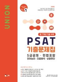 Union PSAT 기출문제집(2022)