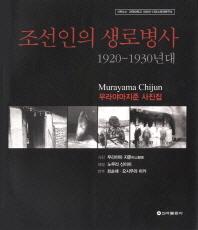 조선인의 생로병사 1920-1930년대