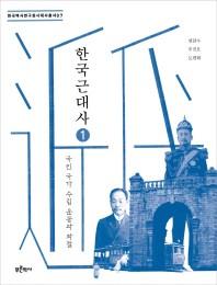 한국 근대사. 1: 국민 국가 수립 운동과 좌절