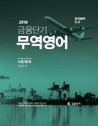 단기합격KO 금융단기 무역영어(2016)