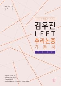 김우진 LEET 추리논증 기본서(2022)