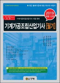 길잡이 기계가공조립산업기사 필기(2019)