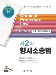 맞춤형 형사소송법 법원시행시험 기출 예상 문제해설 제2차(2020)