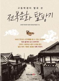 고등학생이 발로 쓴 전북문화 탐방기
